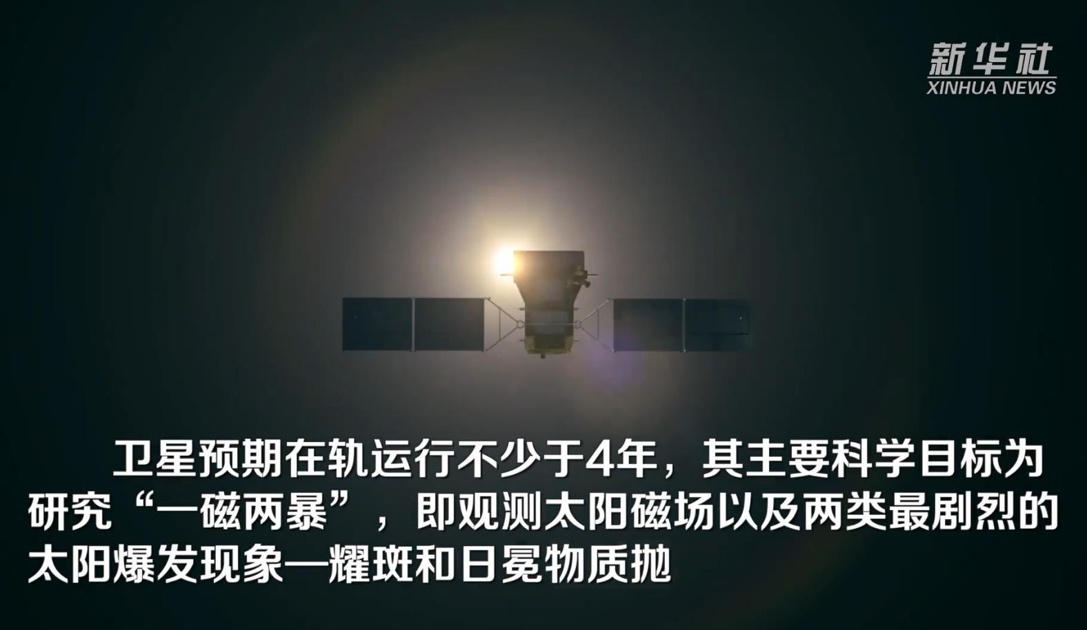 """""""拥抱""""太阳!中国首颗太阳探测卫星拟2022年发射"""