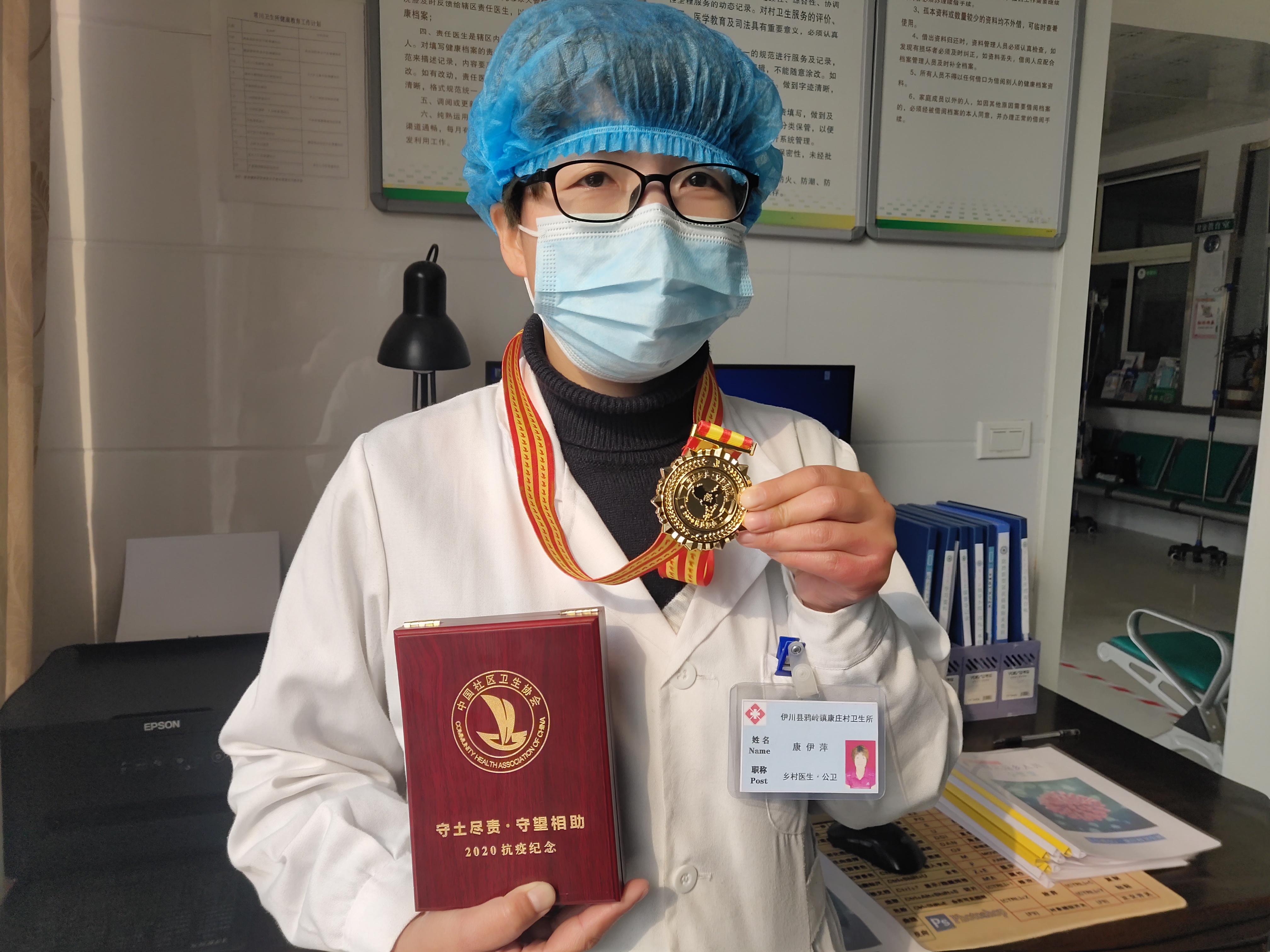 伊川县村医康伊萍获中国社区卫生协会表彰