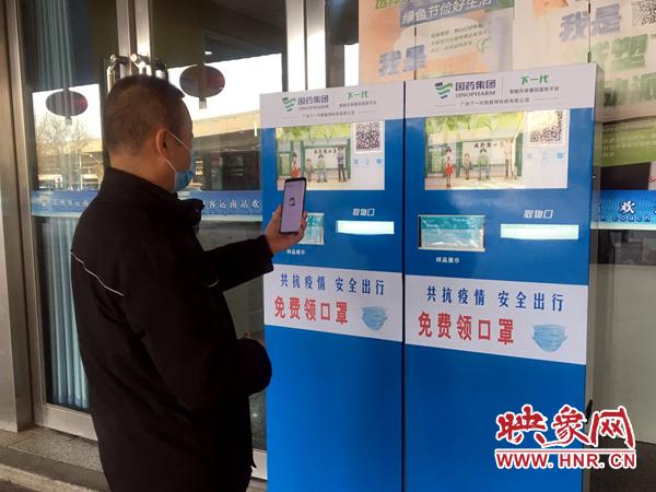 郑州各汽车站安装公益口罩机 手机扫码每天可免费领一个