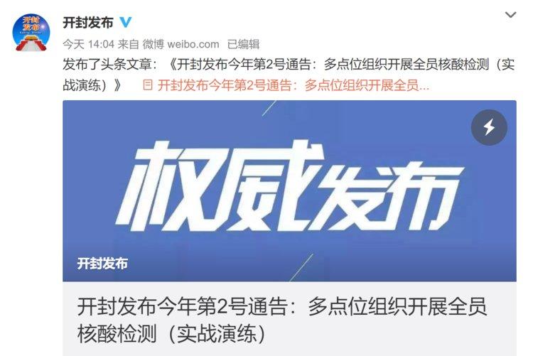 河南开封、济源宣布开展全员核酸检测(实战演练)