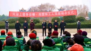 西平县:寒风?峭爱心浓 棉衣捐赠园林工