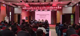 汝州市农民专业合作社质量提升培训班开班