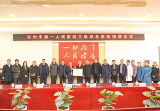 汝州市第一人民医院成功晋级三级综合医院