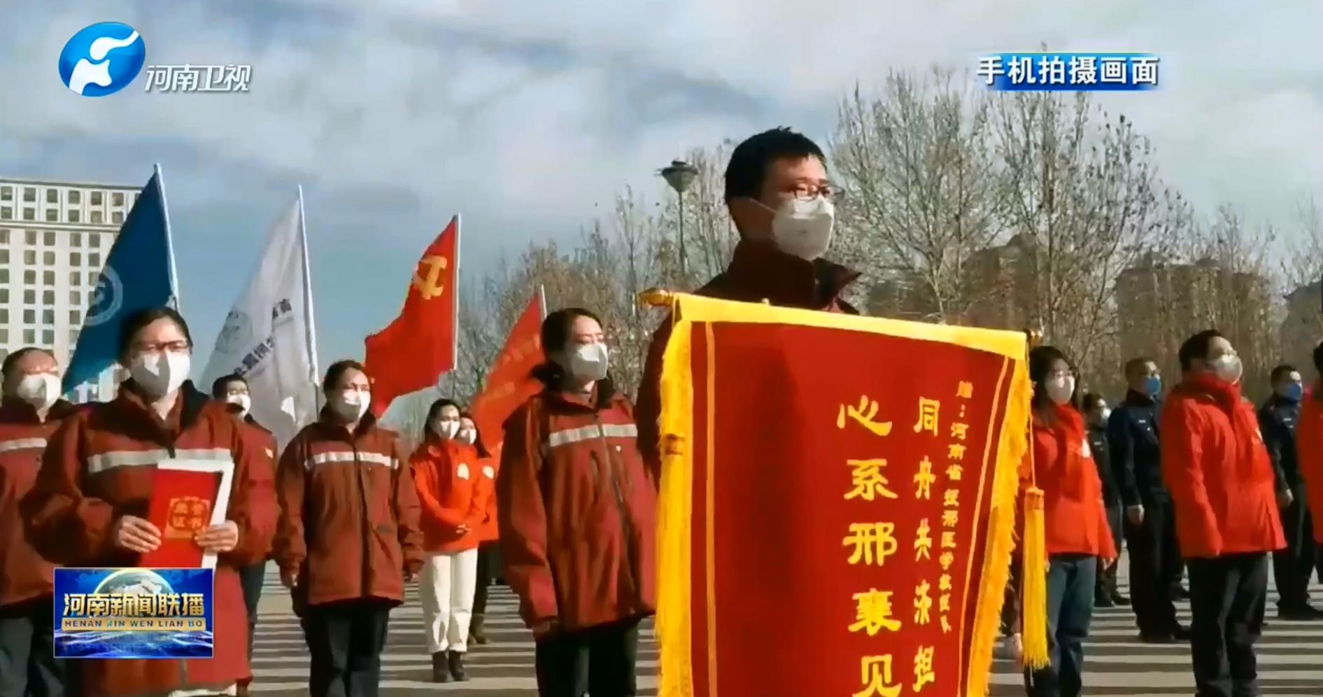 河南省第二批援冀医疗队凯旋