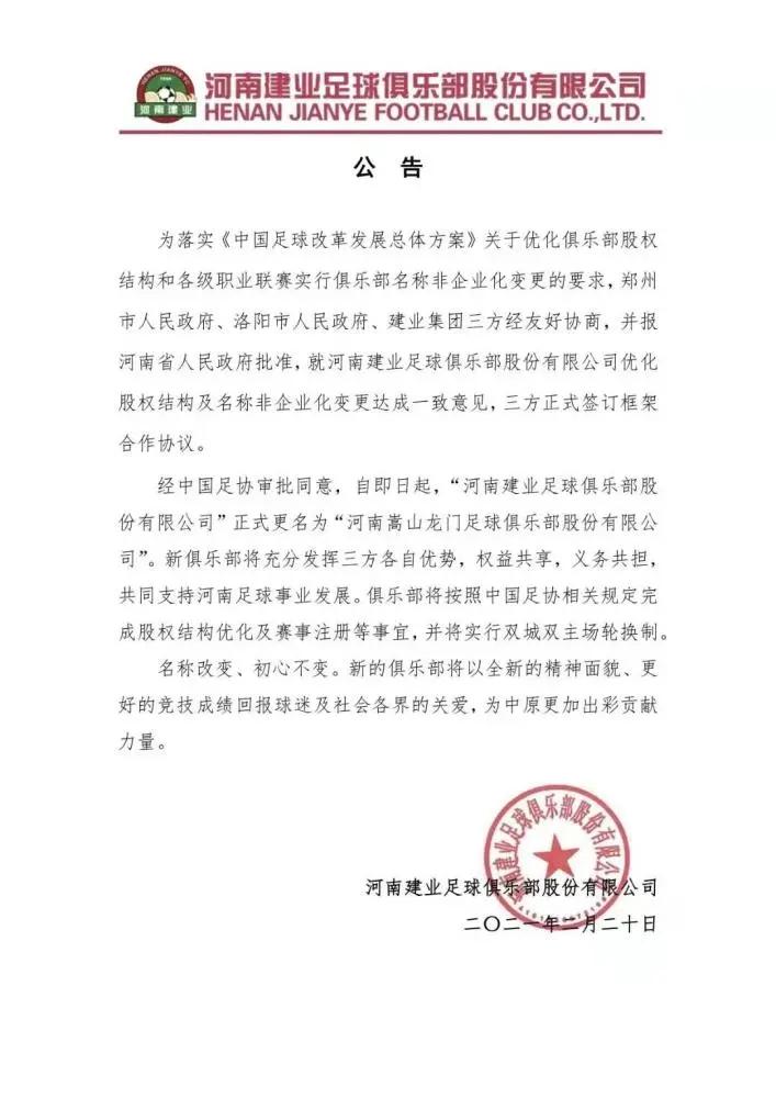 河南建业正式更名!郑州、洛阳、建业三方共担河南足球发展责任