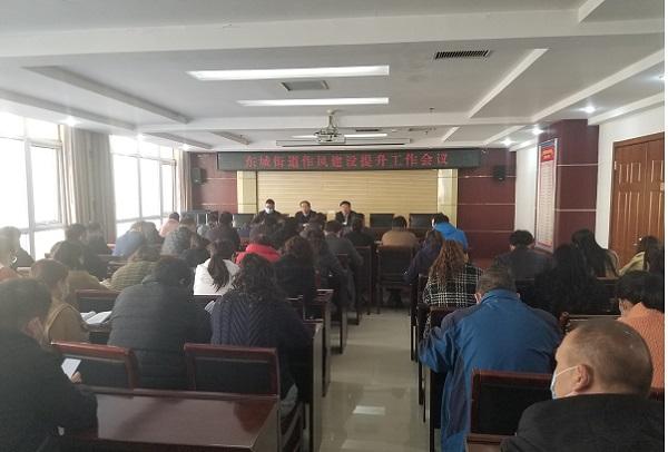 郏县东城街道召开作风建设提升工作会