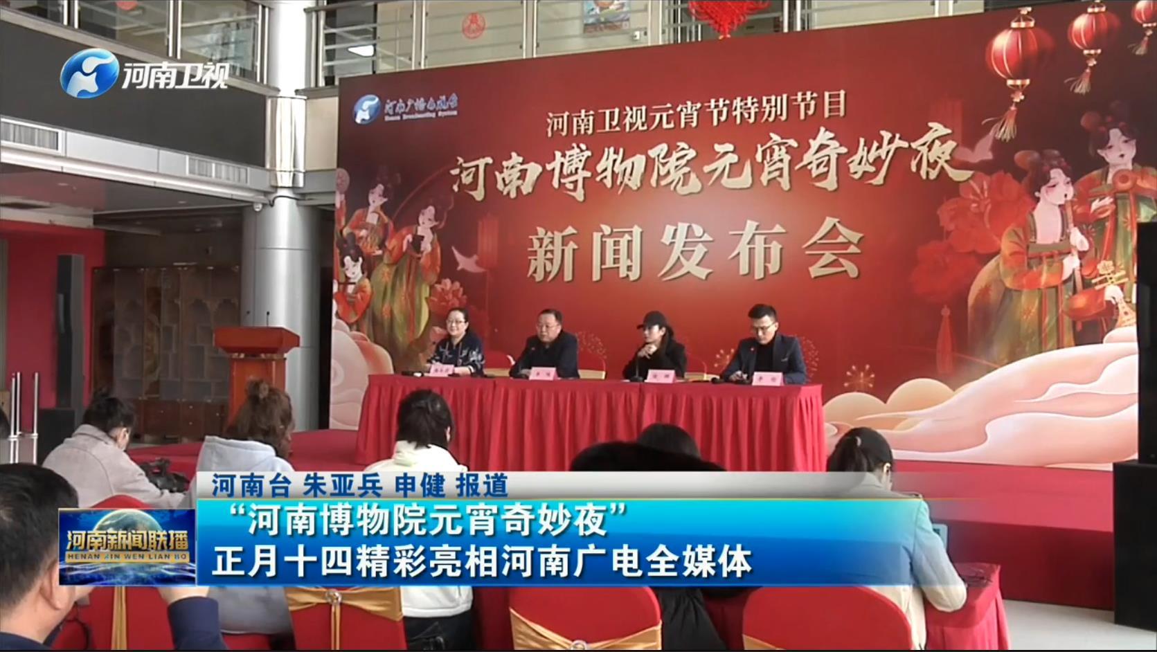 """""""河南博物院元宵奇妙夜"""" 正月十四精彩亮相河南广电全媒体"""