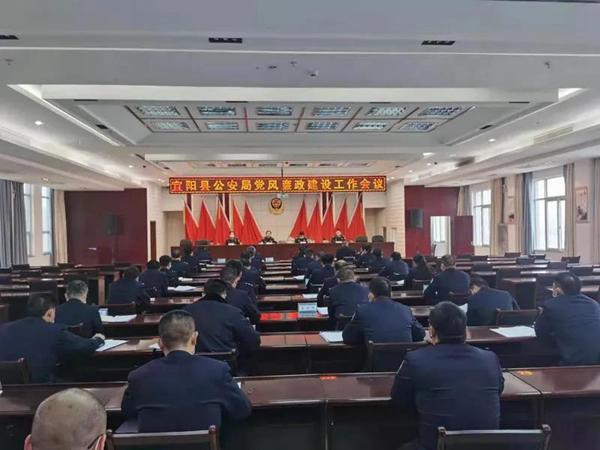 宜阳县公安局召开党风廉政建设工作会议