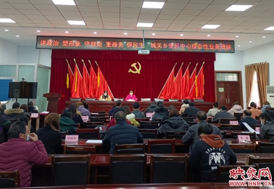 荥阳市城关乡召开综合业务培训会 打造一流便民服务队