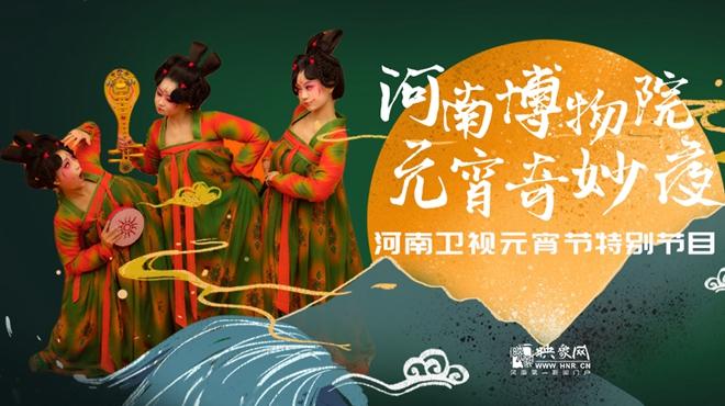 河南卫视元宵节特别节目—河南博物院元宵奇妙夜