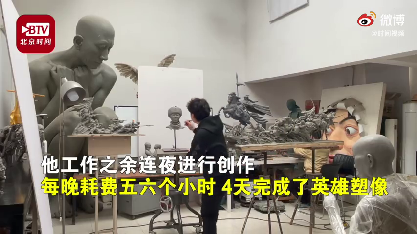 雕塑家为5位戍边英雄塑像