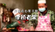 传统美食:新蔡县李桥镇李家果子