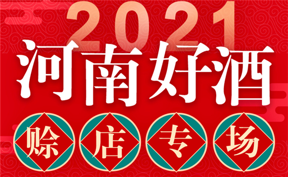 映象网携手赊店老酒2021首场直播带货告捷