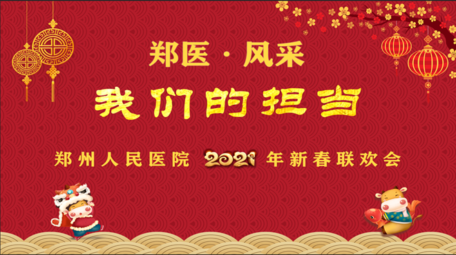 郑州人民医院2021年春节联欢会今日上线 精彩节目抢先看
