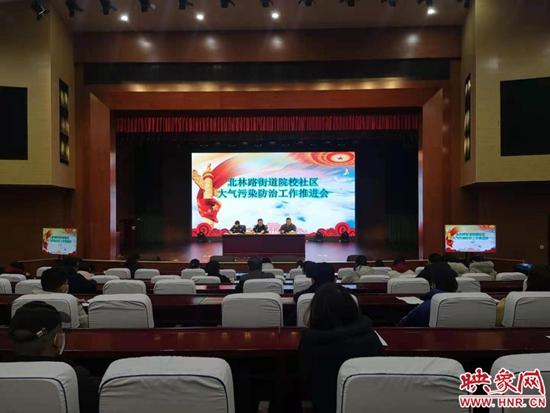 改善环境空气质量 郑州基层社区开展大气污染综合治理推进会