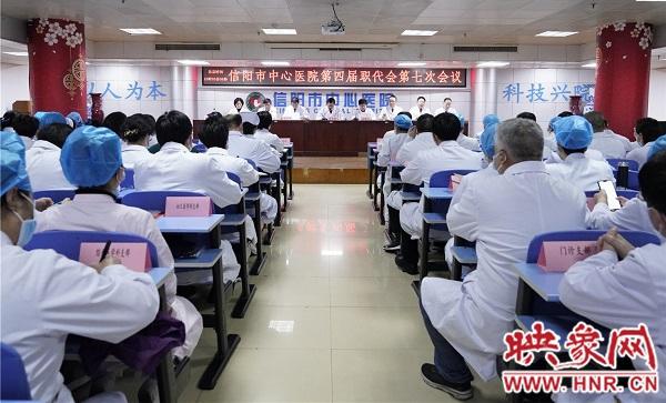 信阳市中心医院成功召开第四届职工代表大会第七次会议