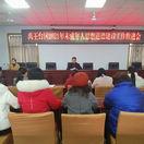 开封禹王台区教体系统召开2021年未成年人思想道德建设工作推进会