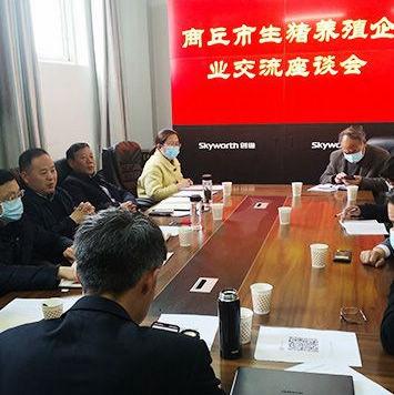 商丘市农业农村局召开全市生猪养殖企业交流座谈会