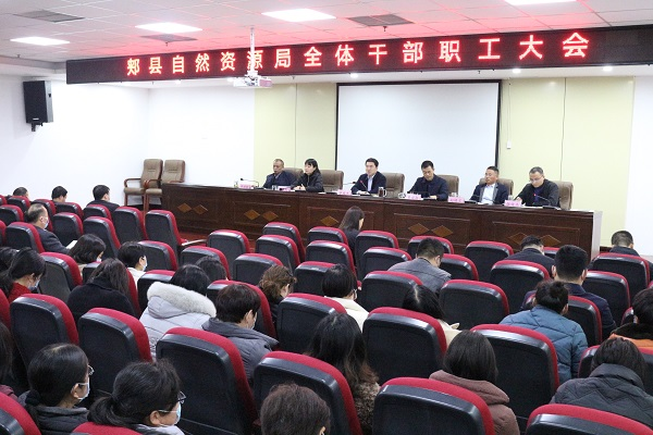 郏县自然资源局召开全体干部职工大会