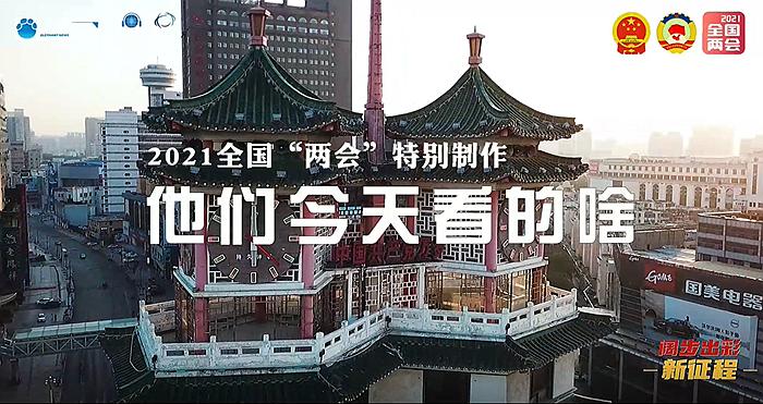 河南话神曲MV《他们今天看的啥?》
