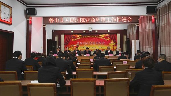 鲁山法院召开营商环境工作推进会