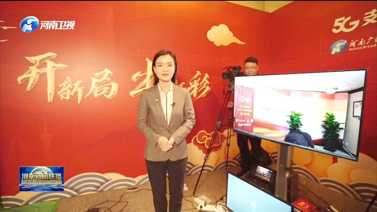 河南广电5G+云媒呈现两会
