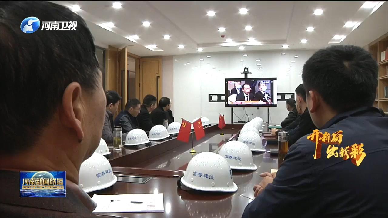 河南代表团小组会议