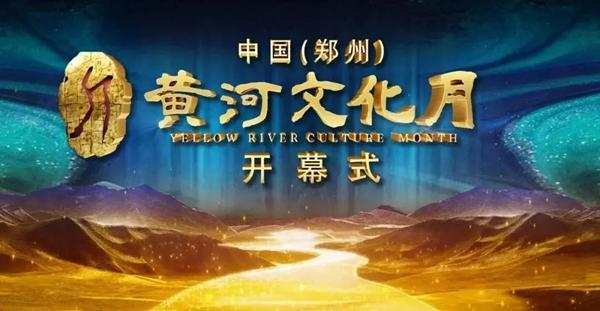 """联播pro:""""中国(郑州)黄河文化月""""开幕式明日举行"""