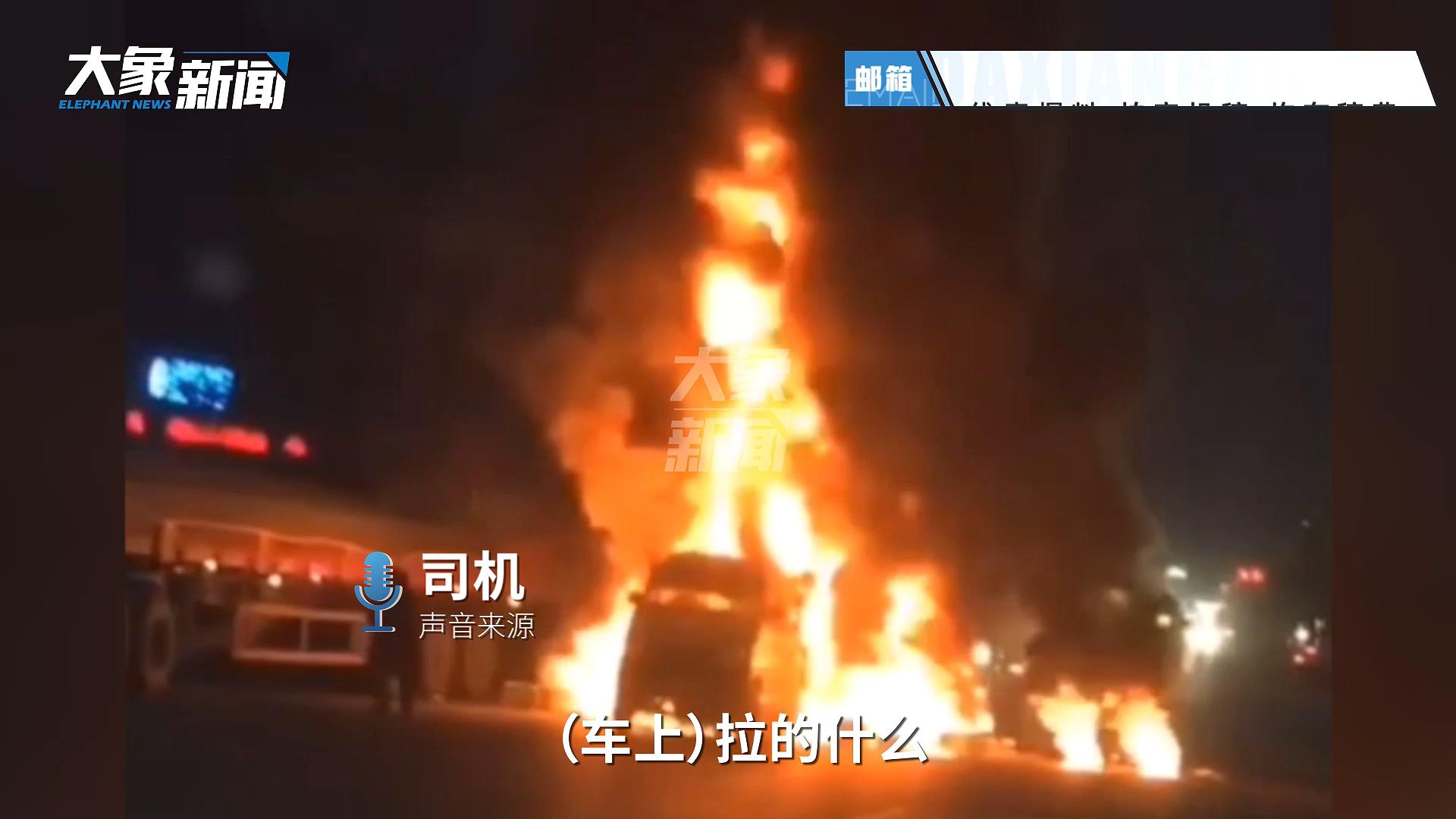 河南洛阳一货车行驶中起火