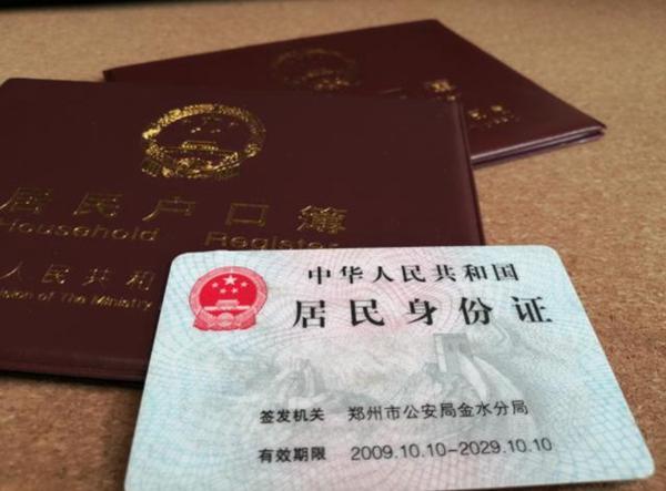 """联播pro:河南换领补领身份证将实行""""省内通办"""""""