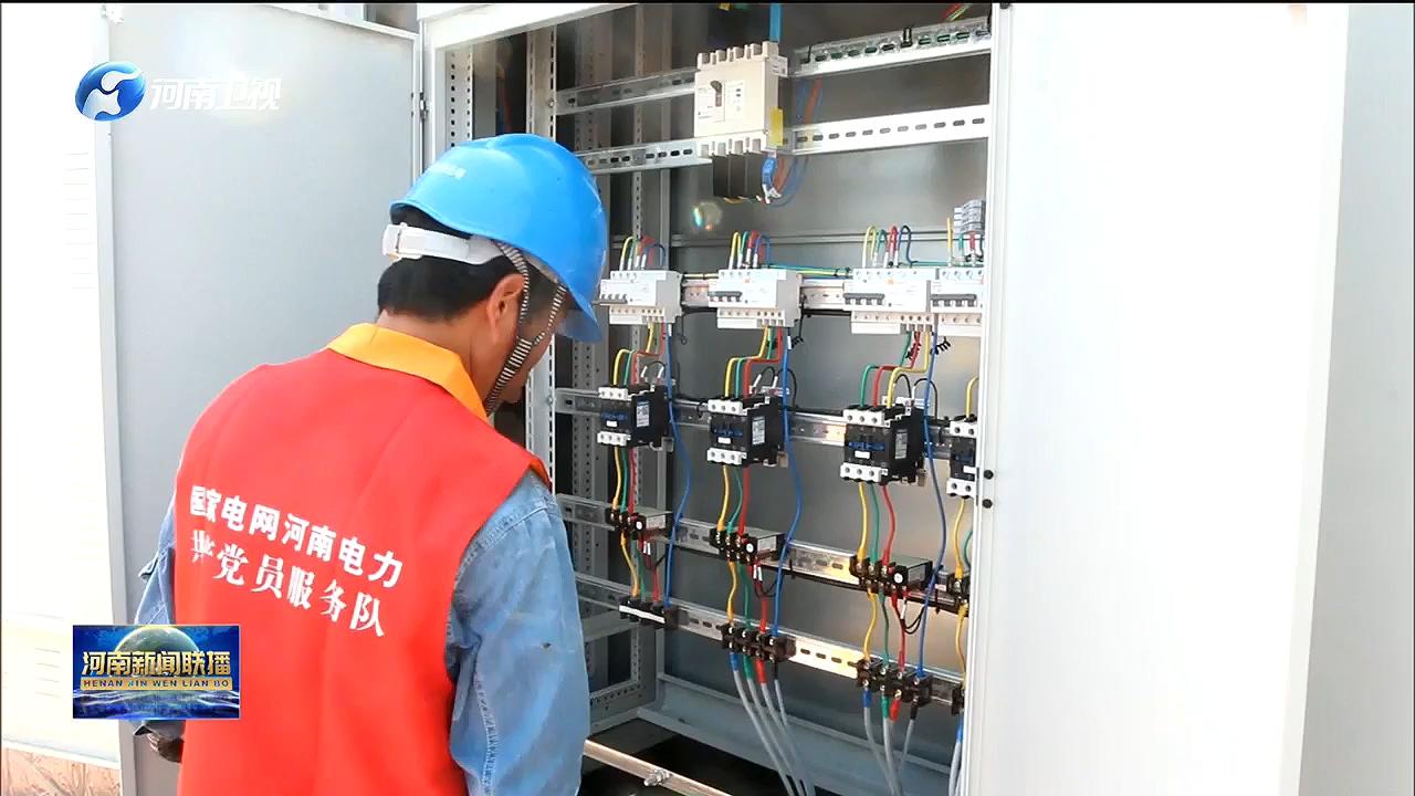 河南:推进乡村电气化提升工程