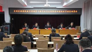洛阳吉利区检察院召开查纠整改环节动员部署会