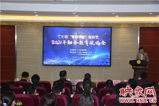 郑州市二七区:美好教育相引领 融合教育再发展