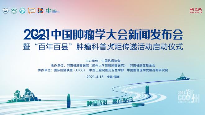 2021中国肿瘤学大会新闻发布会