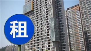 报告:我国住房租赁市场将迈入REITs时代