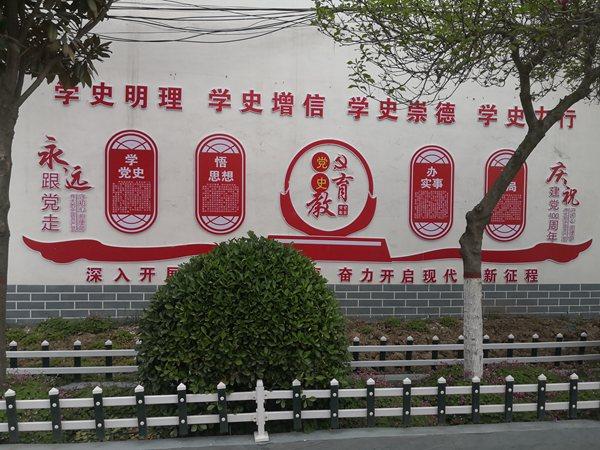 """上蔡县崇礼乡党史文化长廊""""上线"""