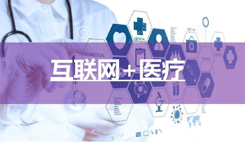 监管缺失、医疗责任不明 互联网医疗如何让你更放心