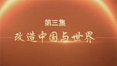 百炼成钢:3改造中国与世界