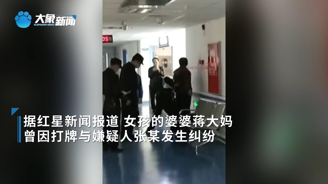 3岁女童被56岁男子抱摔3次