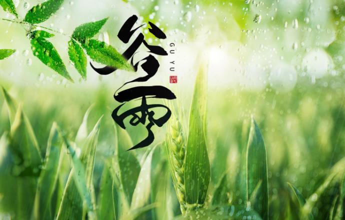 谷雨养生:防春困、重祛湿、健康迎夏季