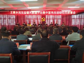 汝州王寨乡推进民生监督大数据平台推广工作