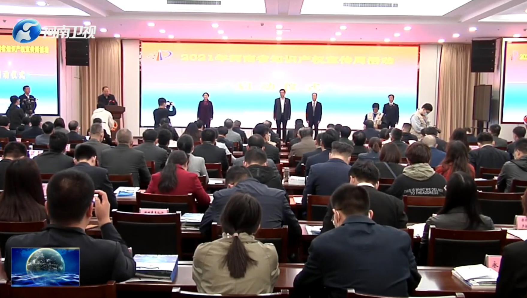 2021年河南省知识产权宣传周活动在郑州启动