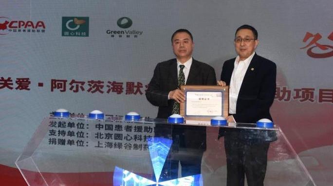 中国一阿尔茨海默病慈善援助项目先后在京沪启动
