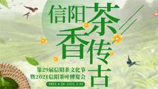 第29届信阳茶文化节 | 信阳茶香传古今