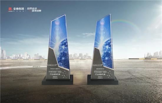 满意度领先 恭贺金地郑州双子喜提权威认证行业标杆奖