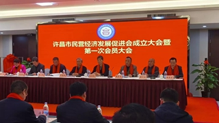 许昌市民营经济发展促进会揭牌成立