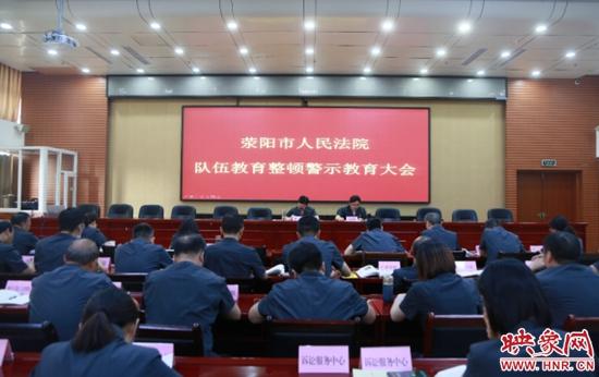 荥阳市人民法院召开第二次队伍教育整顿警示教育大会