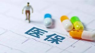 医保谈判药品可通过定点医院、药店购买