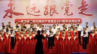 桐柏县举行庆祝中国共产党成立100周年合唱比赛