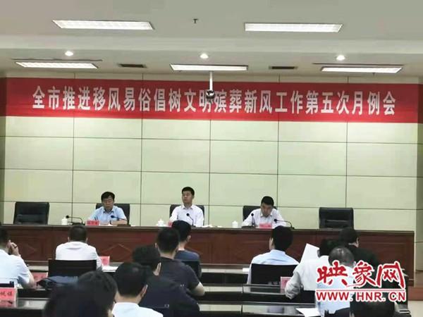 禹州市召开推进移风易俗倡树文明殡葬新风第五次月例会